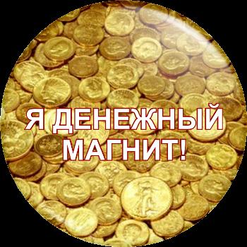 как заработать денег быстро в москве