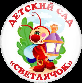 МДОКУ Светлячок - Сведения о ДОУ