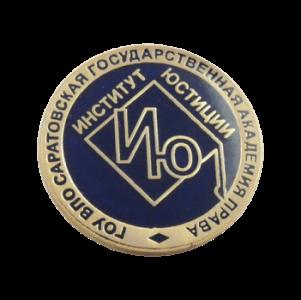 Значок Институт юстиции. Штампованный значок с холодными эмалями