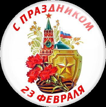 Медаль поздравление мужчин