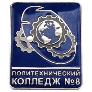 Значок Политехнический колледж №8. Штампованный значок с мягкими эмалями, 2Д, покрытие оптической смолой