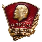Цена значка с лениным влксм 100 драм 1998 армения олимпиада нагано