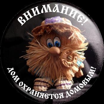 http://odvin.ru/upload/iblock/d6e/magnit_etot_dom_okhranyaetmya_domovym.png