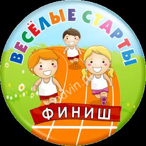 Лапочка дочка, картинки веселые старты в детском саду