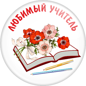 Бисера, надпись на открытку учителю начальной школы