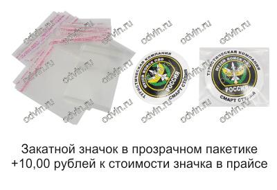 Закатные значки с упаковкой в полиэтиленовые пакетики
